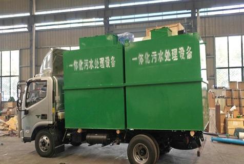 辽宁分散式污水废水处理设备
